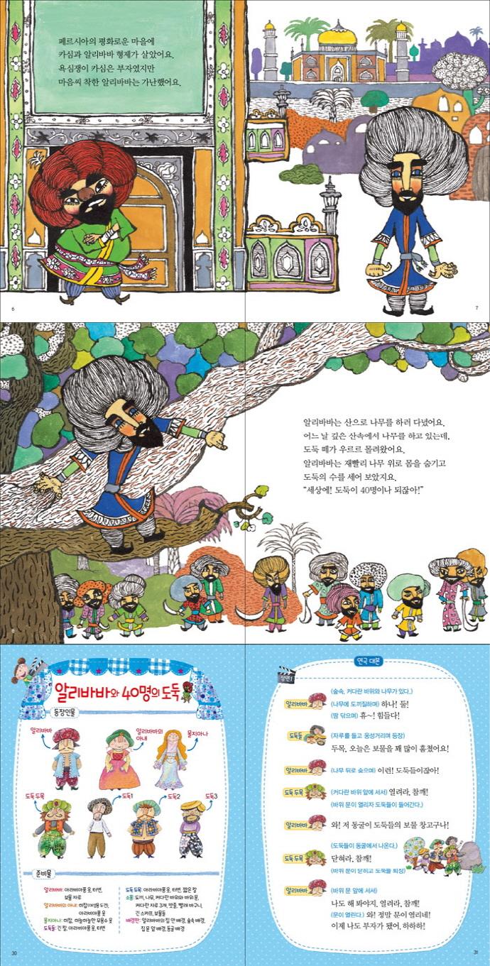 알리바바와 40명의 도둑(읽어줘요! 슈퍼맨 3~7세 14)(양장본 HardCover) 도서 상세이미지