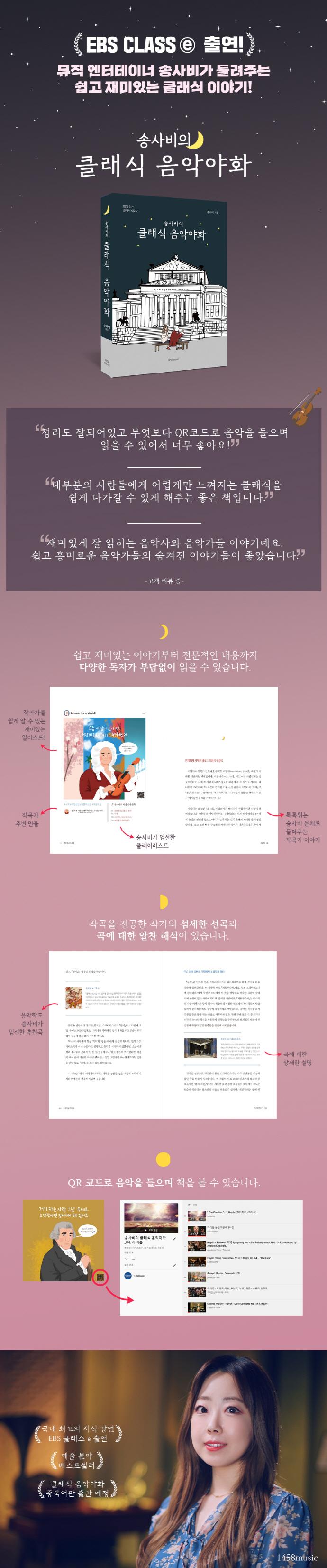 송사비의 클래식 음악야화 도서 상세이미지