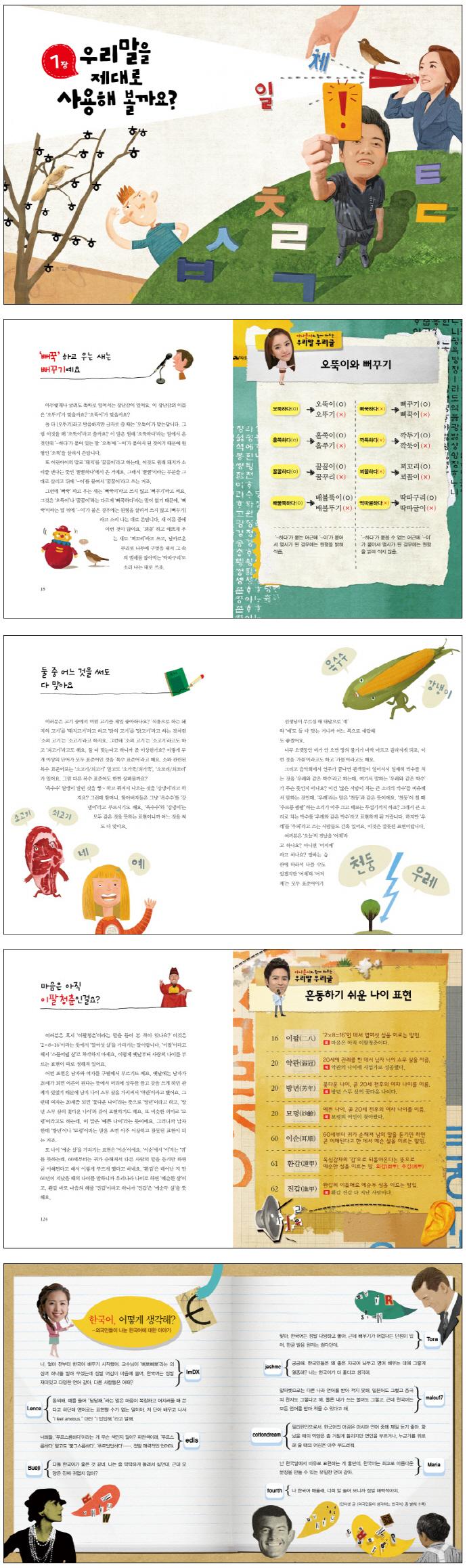바른 우리말 사용설명서(KBS 아나운서가 전하는)(CD1장포함) 도서 상세이미지