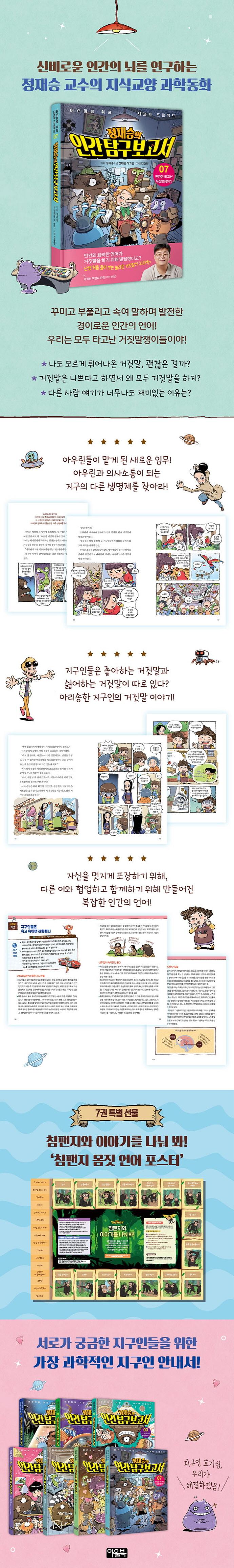 정재승의 인간탐구보고서. 7: 인간은 타고난 거짓말쟁이다(어린이를 위한 뇌과학 프로젝트) 도서 상세이미지