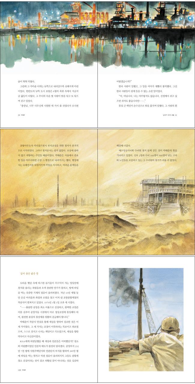 박태준(큰작가 조정래의 인물이야기 5) 도서 상세이미지