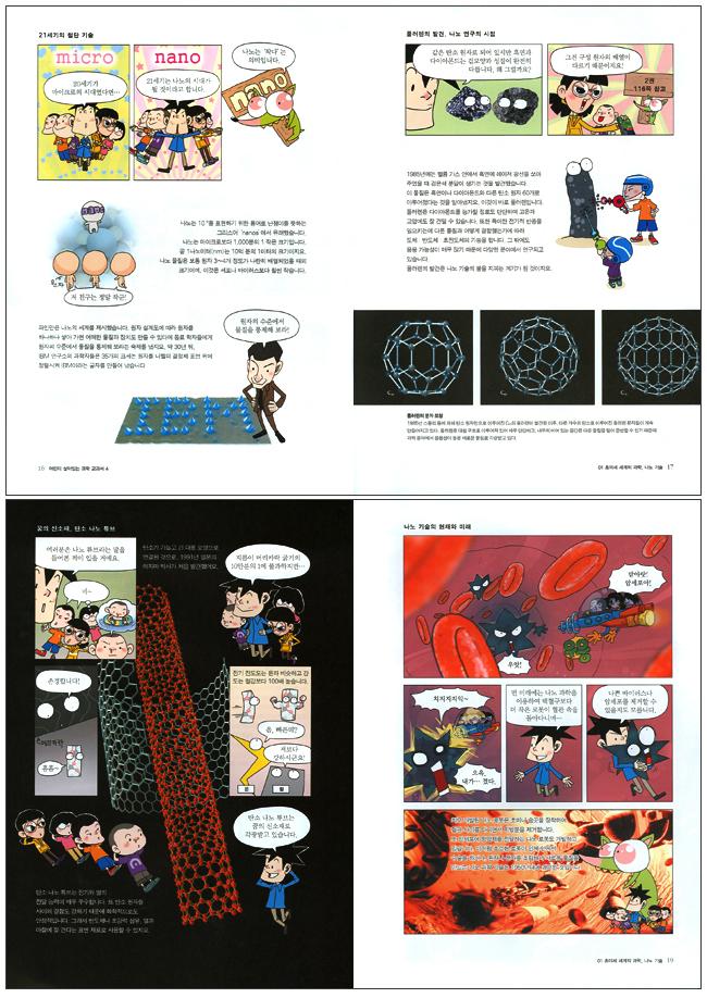 어린이 살아있는 과학 교과서. 4: 에너지의 정체를 밝혀라 도서 상세이미지