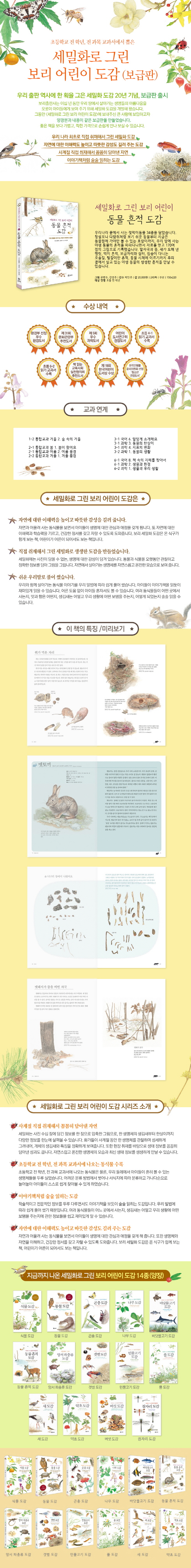 동물 흔적 도감(보급판)(세밀화로 그린 보리 어린이 6) 도서 상세이미지