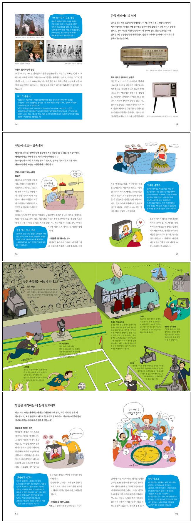 보고싶은 텔레비전 궁금한 방송국(상수리 호기심 도서관 11) 도서 상세이미지