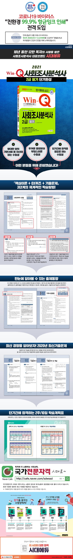 사회조사분석사 2급 필기 단기완성(2021)(Win-Q)(개정판 2판) 도서 상세이미지