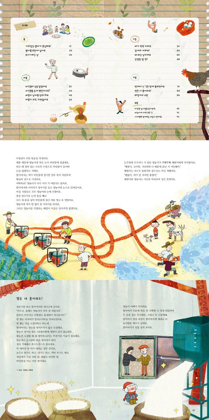 어린이 농부 해쌀이(인문학 놀이터 15) 도서 상세이미지