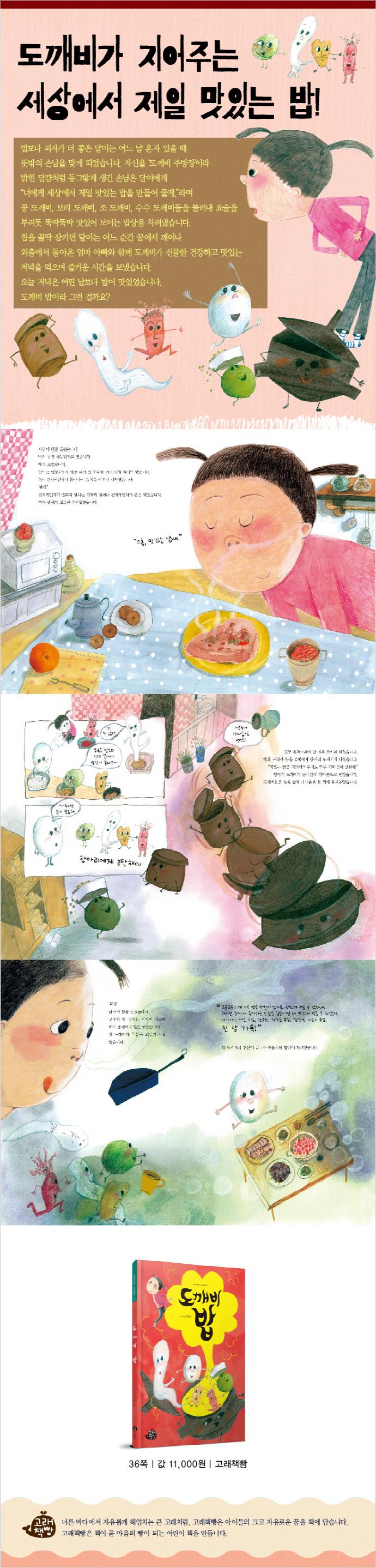 도깨비 밥(고래책빵 그림동화 2)(양장본 HardCover) 도서 상세이미지