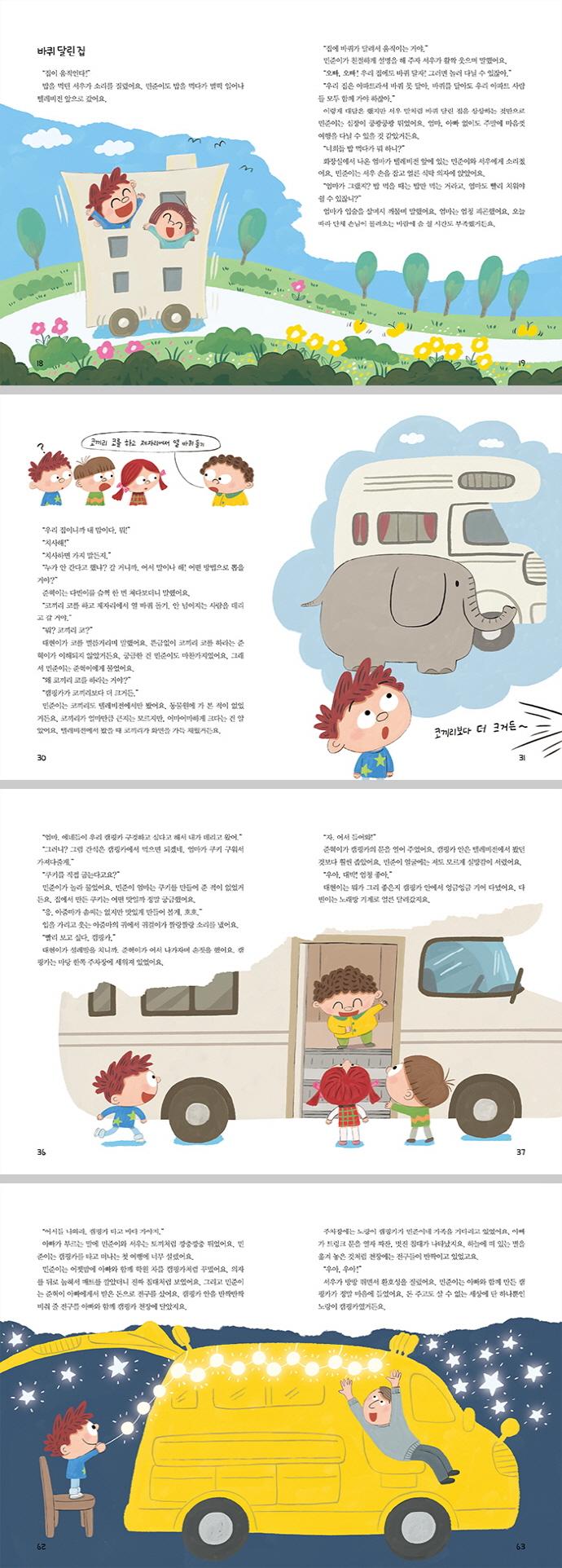 두근두근 캠핑카(좋은책어린이 저학년문고 124) 도서 상세이미지