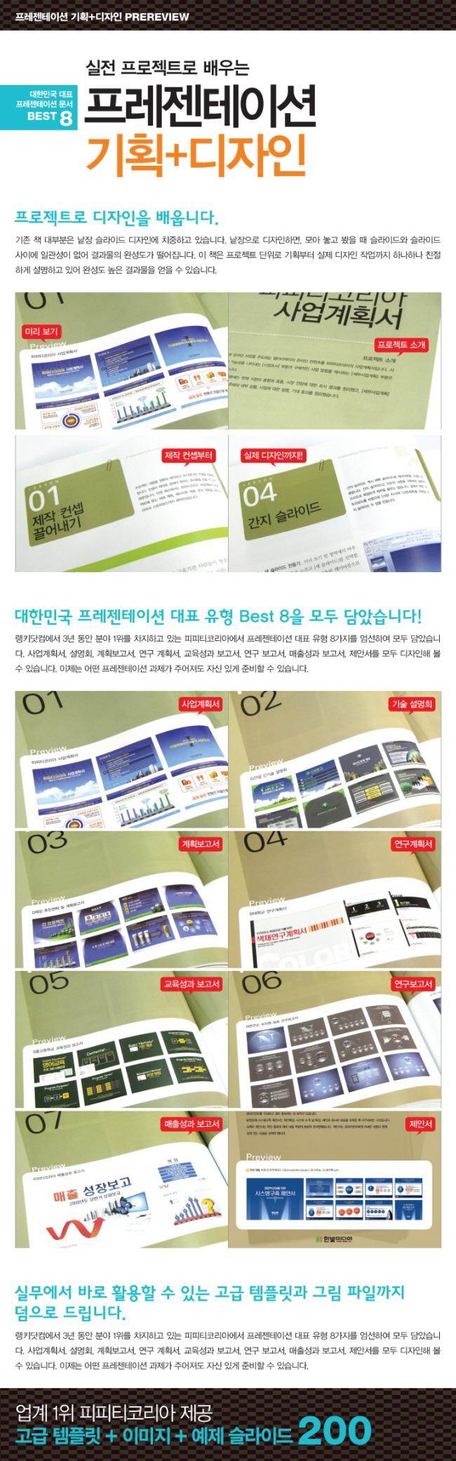 프레젠테이션 기획 디자인(실전 프로젝트로 배우는)(CD1장포함) 도서 상세이미지