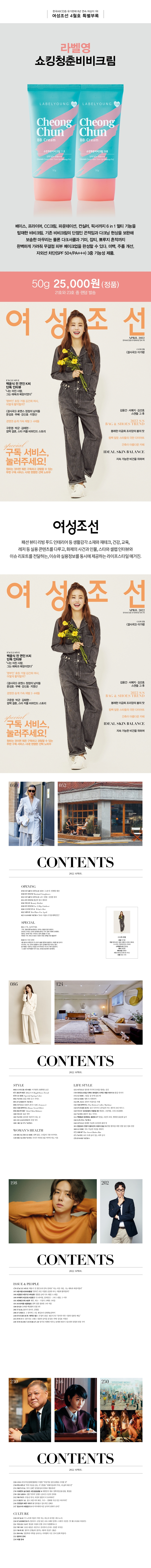 여성조선(2018년 4월호) 도서 상세이미지