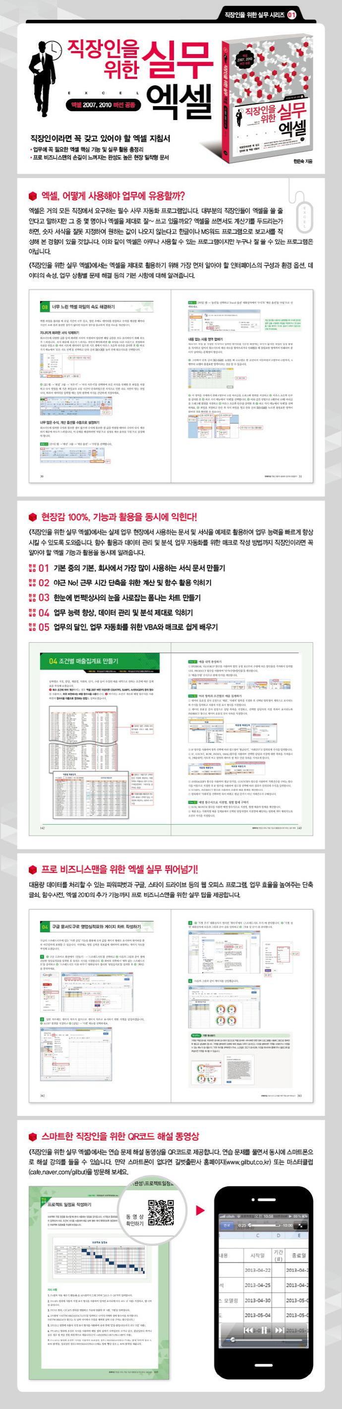 직장인을 위한 실무 엑셀(CD1장포함)(직장인을 위한 실무 시리즈 1) 도서 상세이미지