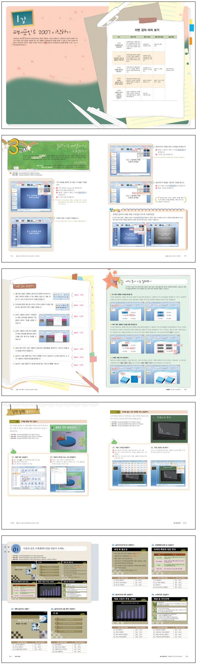 파워포인트 2007 급소공략(요점만 콕콕 짚어주는)(CD1장포함) 도서 상세이미지