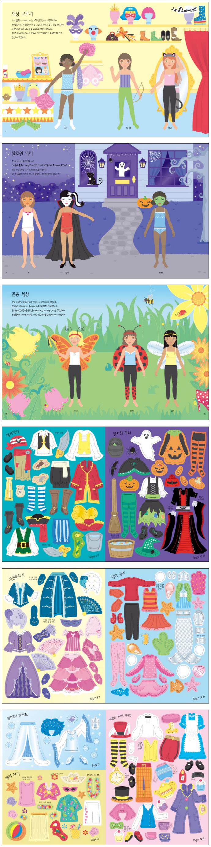 스티커 인형 옷 입히기: 가장무도회 편(공주 스티커 시리즈 11) 도서 상세이미지