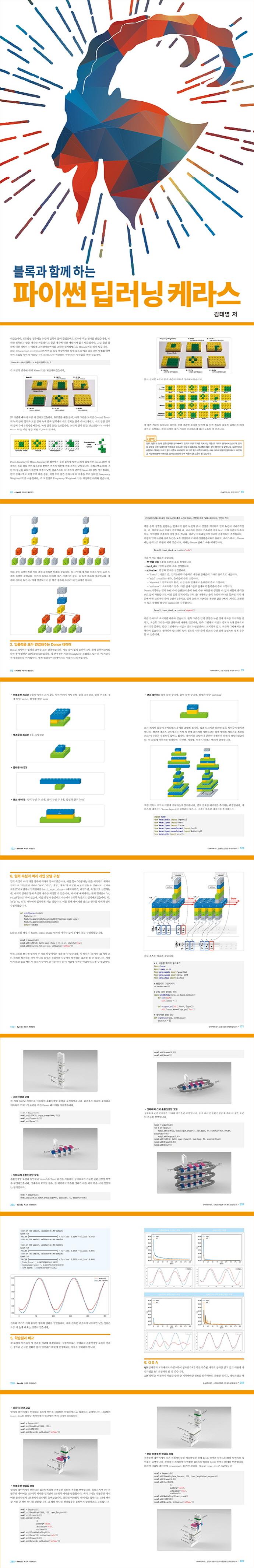 파이썬 딥러닝 케라스(블록과 함께 하는) 도서 상세이미지