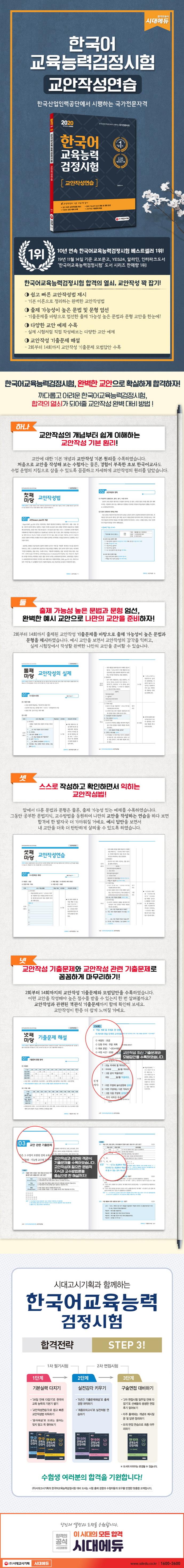 한국어교육능력검정시험 교안작성연습(2020)(7판) 도서 상세이미지