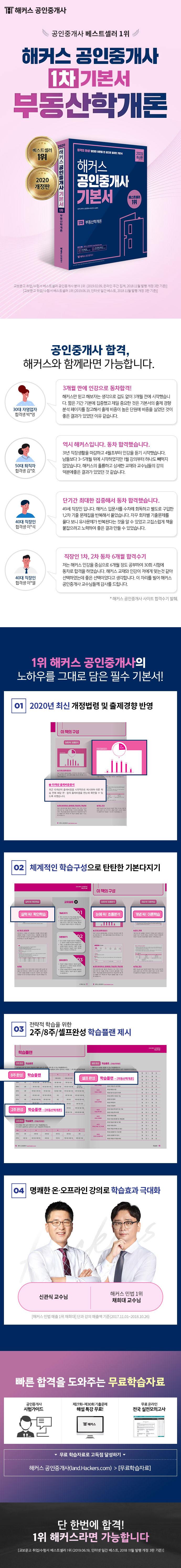 해커스 공인중개사 기본서 1차 부동산학개론(2020) 도서 상세이미지