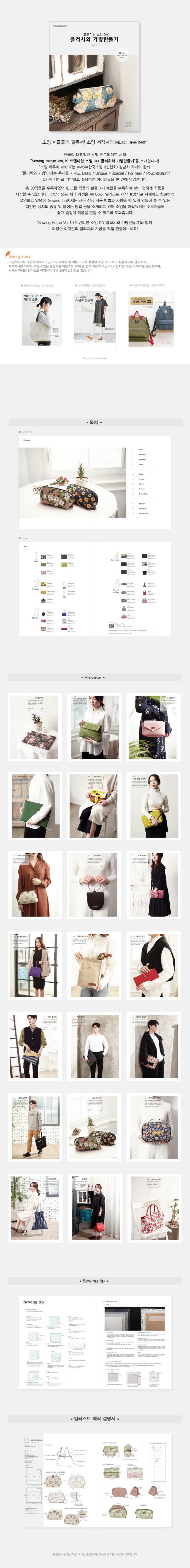 소잉 하루에 Vol. 19: 트렌디한 소잉 DIY 클러치와 가방만들기 도서 상세이미지