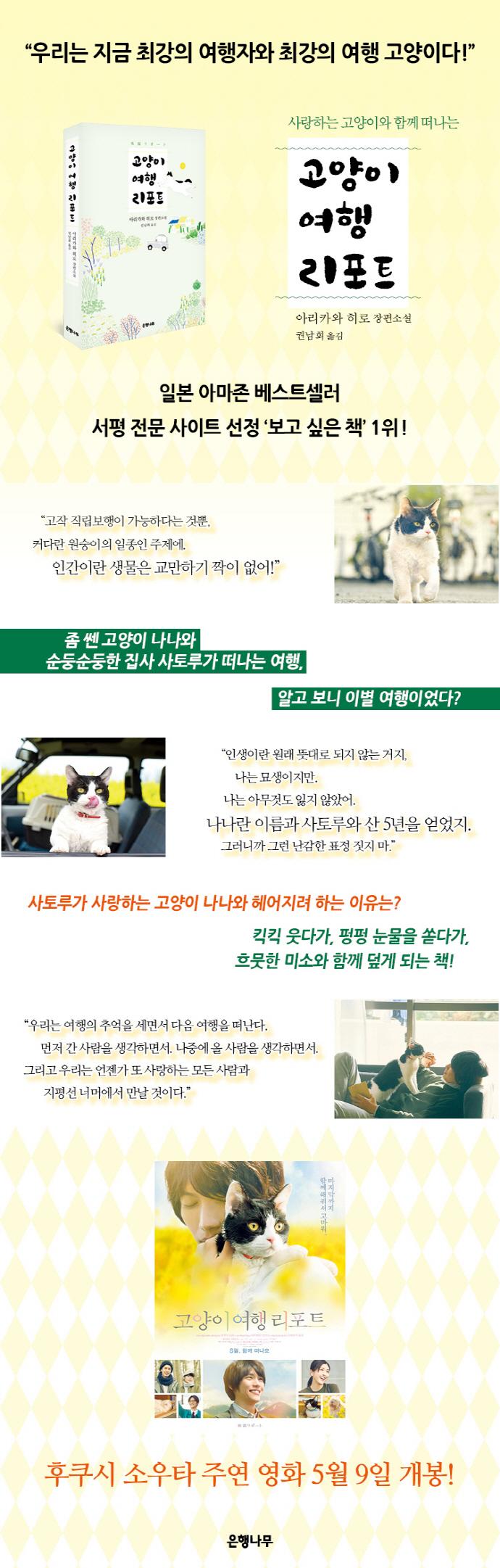 고양이 여행 리포트 도서 상세이미지