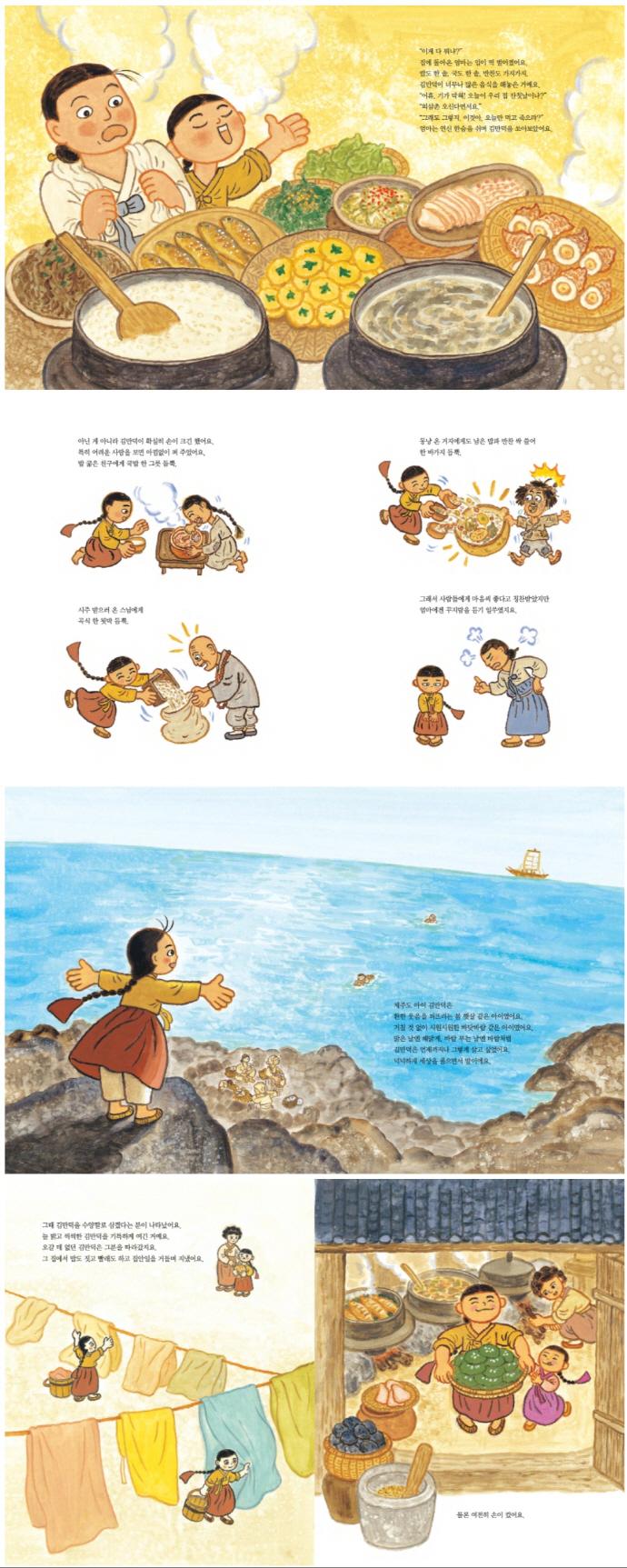 손 큰 통 큰 김만덕(우주나무 인물그림책 2)(양장본 HardCover) 도서 상세이미지