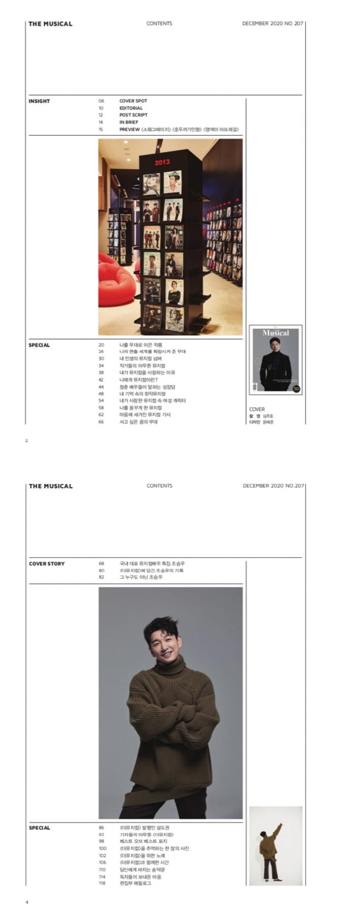 더 뮤지컬(2020년 12월호) 도서 상세이미지