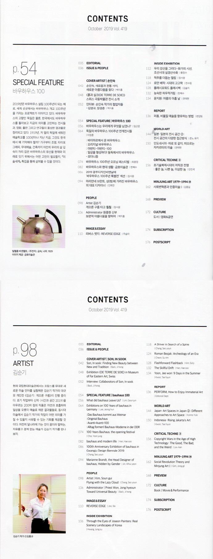미술세계(2018년 10월호) 도서 상세이미지