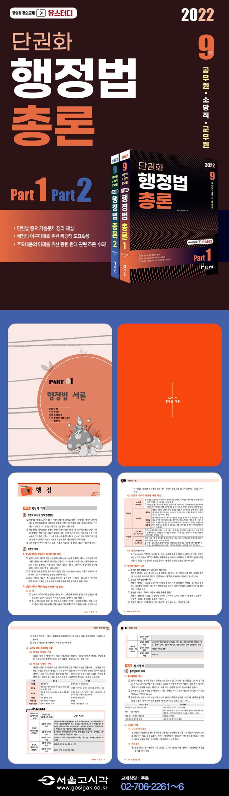 2022 9급 공무원·소방·군무원 단권화 행정법총론(전2권) 도서 상세이미지