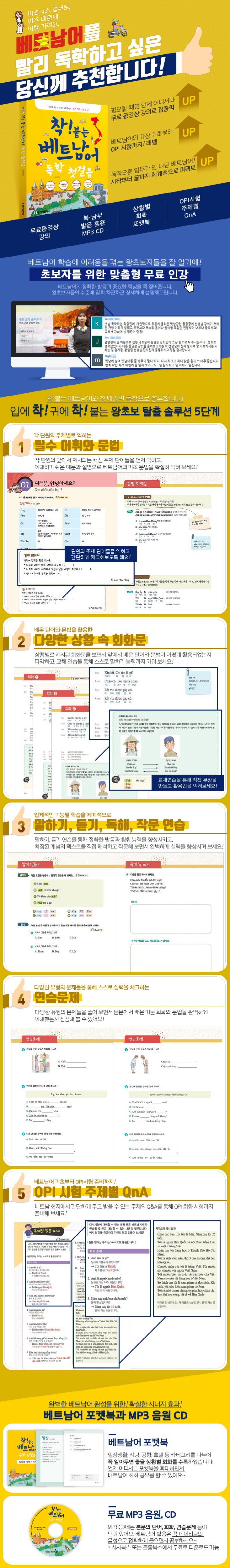 베트남어 독학 첫걸음(착! 붙는)(CD1장포함) 도서 상세이미지
