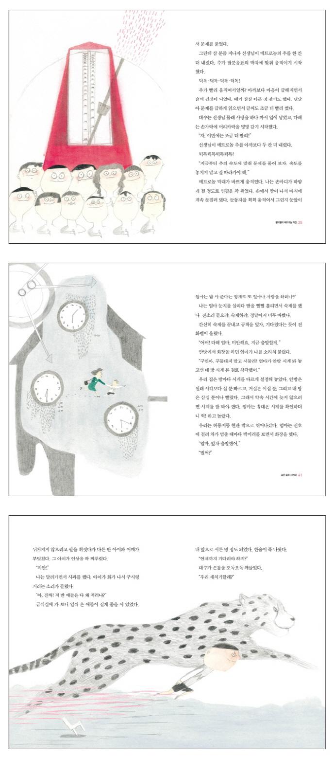 빨리빨리 모범생(라임 어린이 문학 25) 도서 상세이미지