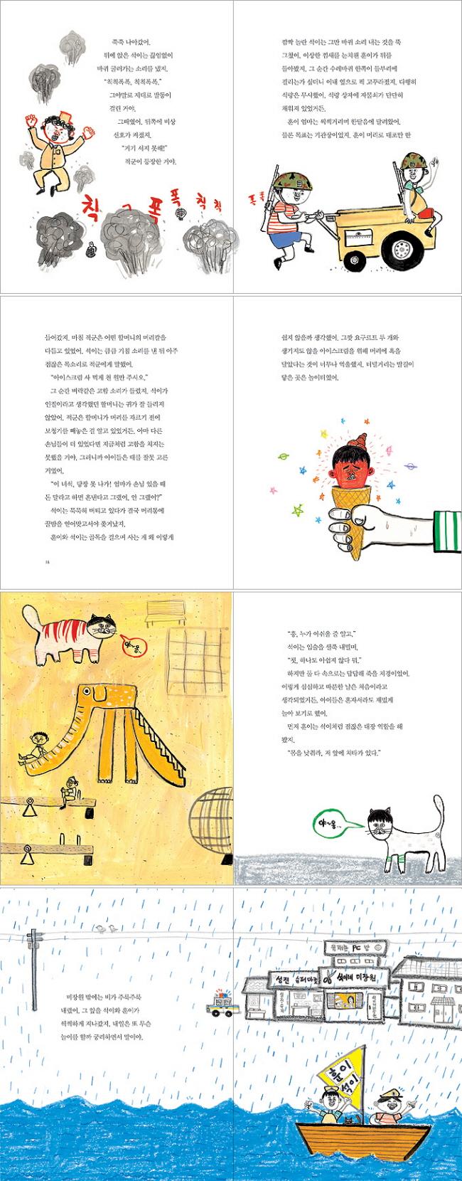 훈이 석이(초승달문고 23)(양장본 HardCover) 도서 상세이미지