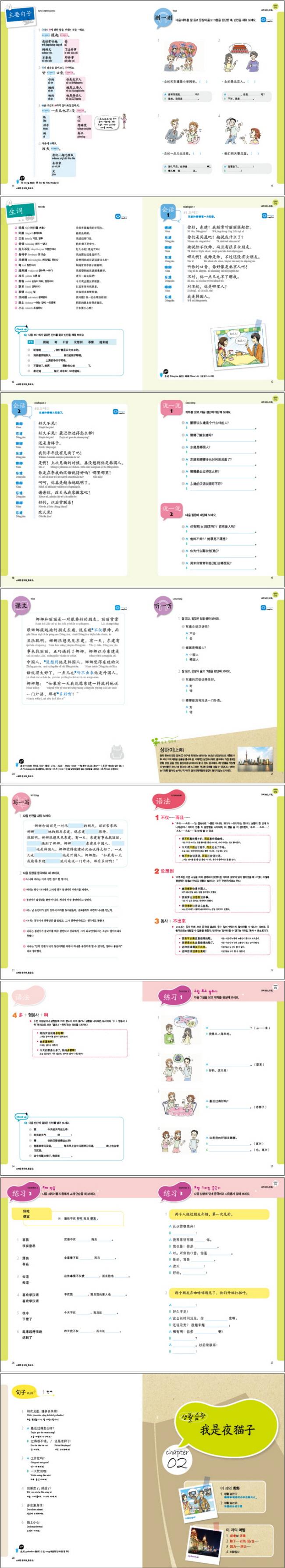 스피킹 중국어 초급(상)(MP3CD1장포함) 도서 상세이미지