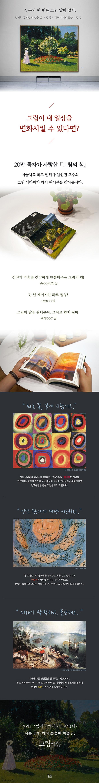 그림의 힘(리커버 에디션) 도서 상세이미지