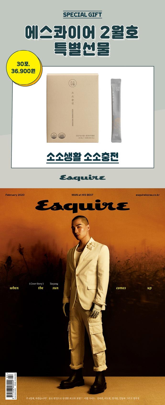 에스콰이어(ESQUIRE)(2020년2월호)(B형) 도서 상세이미지