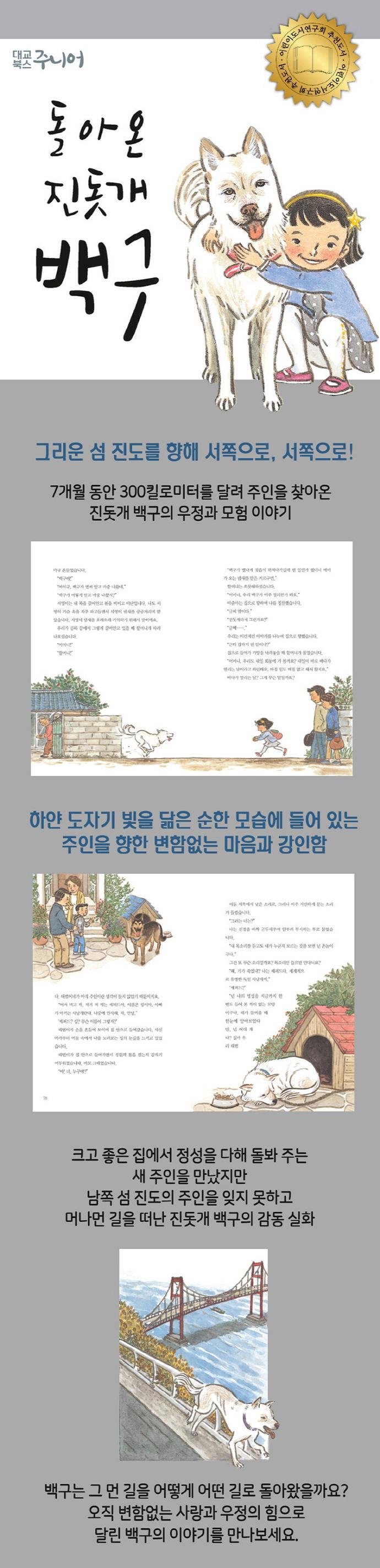 돌아온 진돗개 백구(눈높이 고학년 문고) 도서 상세이미지