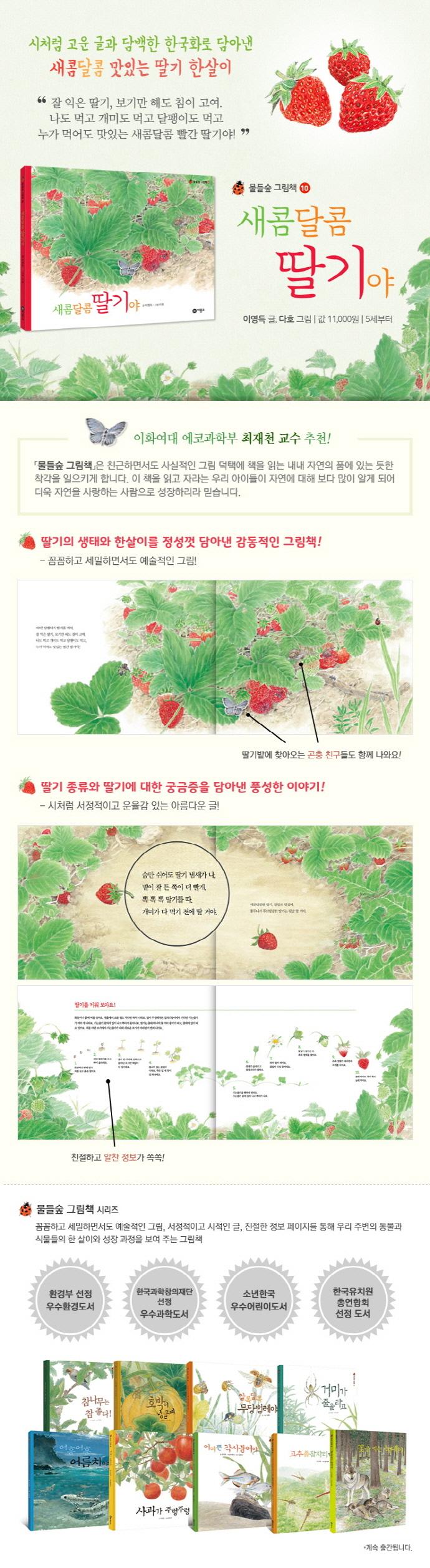 새콤달콤 딸기야(물들숲그림책 10)(양장본 HardCover) 도서 상세이미지