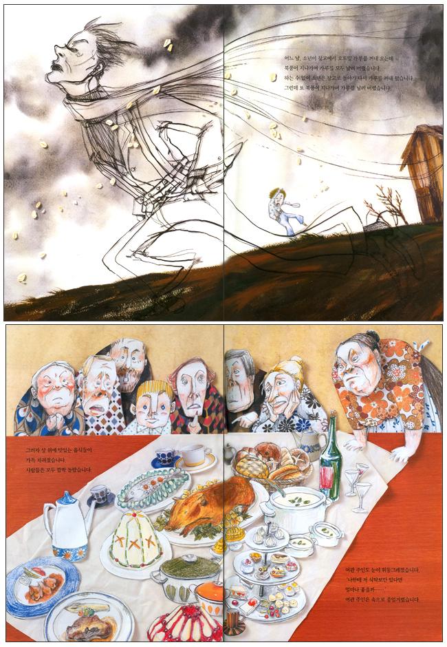 북풍을 찾아간 소년(네버랜드 세계 옛이야기 14)(양장본 HardCover) 도서 상세이미지