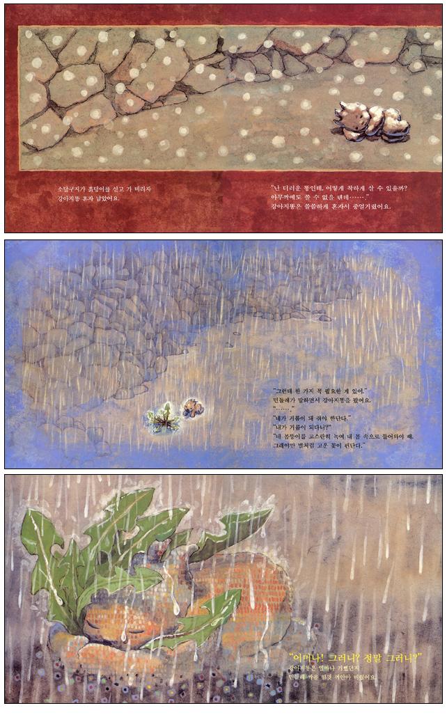 강아지똥(민들레그림책 1)(양장본 HardCover) 도서 상세이미지