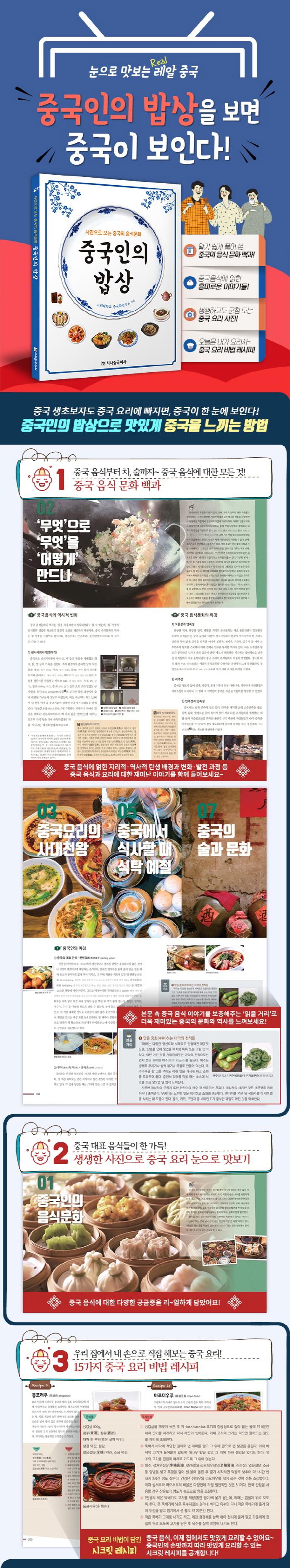 중국인의 밥상 도서 상세이미지
