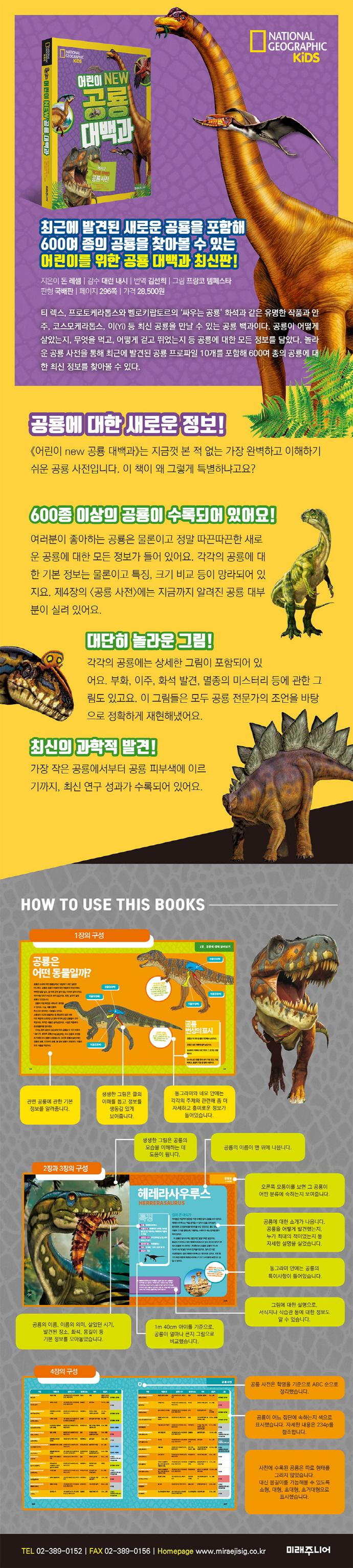 어린이 NEW 공룡 대백과(NATIONAL GEOGRAPHIC KIDS)(양장본 HardCover) 도서 상세이미지