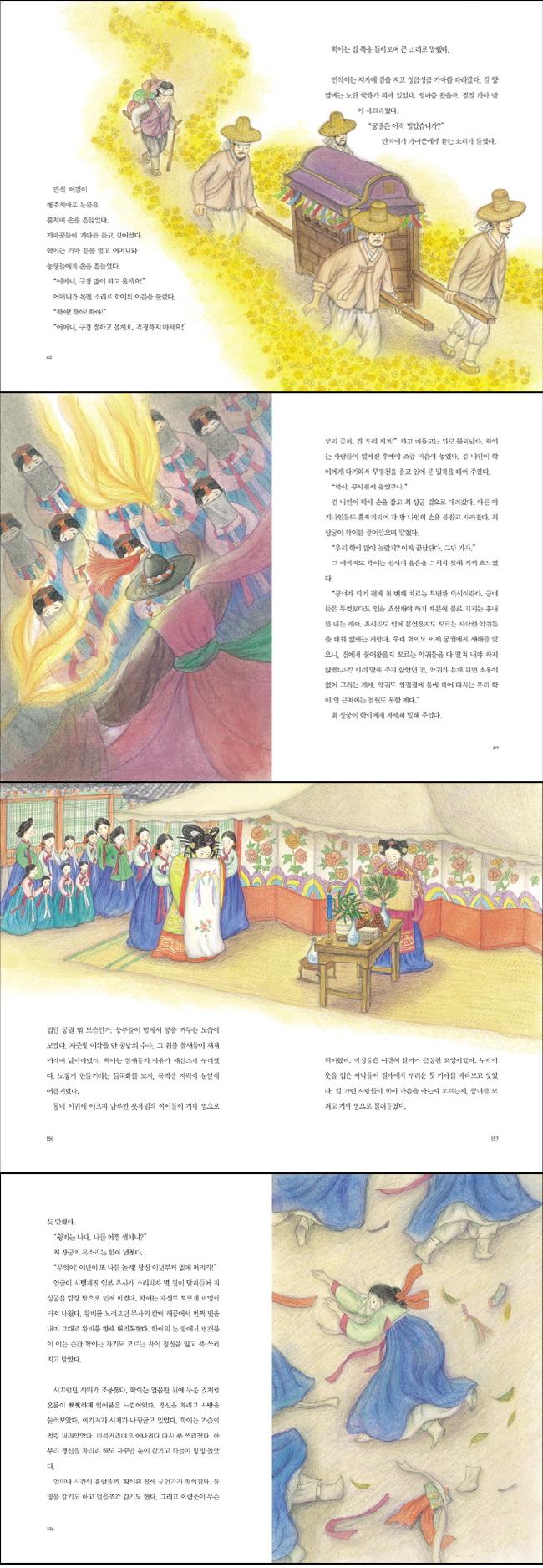 궁녀 학이(보름달문고 27) 도서 상세이미지