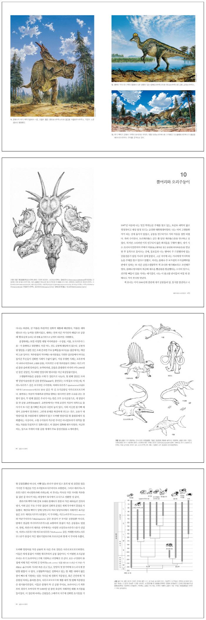 공룡 오디세이(오파비니아 8)(양장본 HardCover) 도서 상세이미지