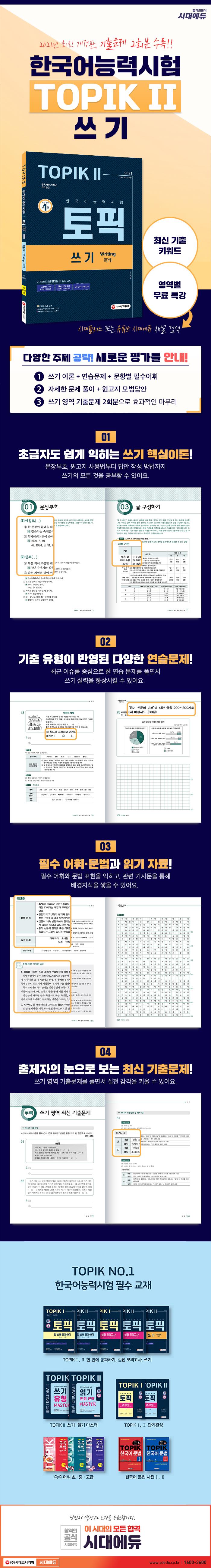 한국어능력시험 TOPIK 2(토픽 2) 쓰기(2021)(개정판 11판) 도서 상세이미지