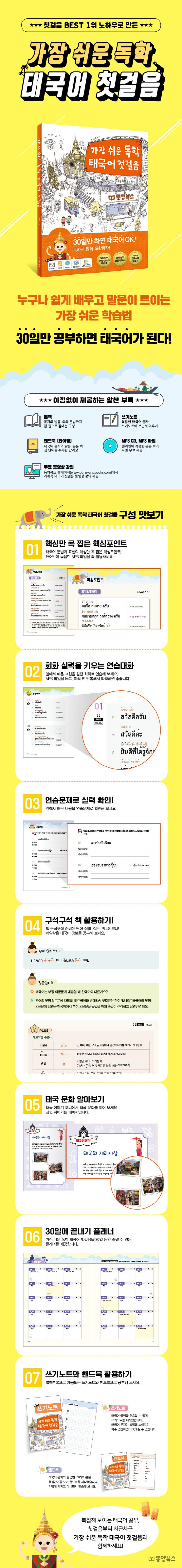 가장 쉬운 독학 태국어 첫걸음(CD1장포함) 도서 상세이미지