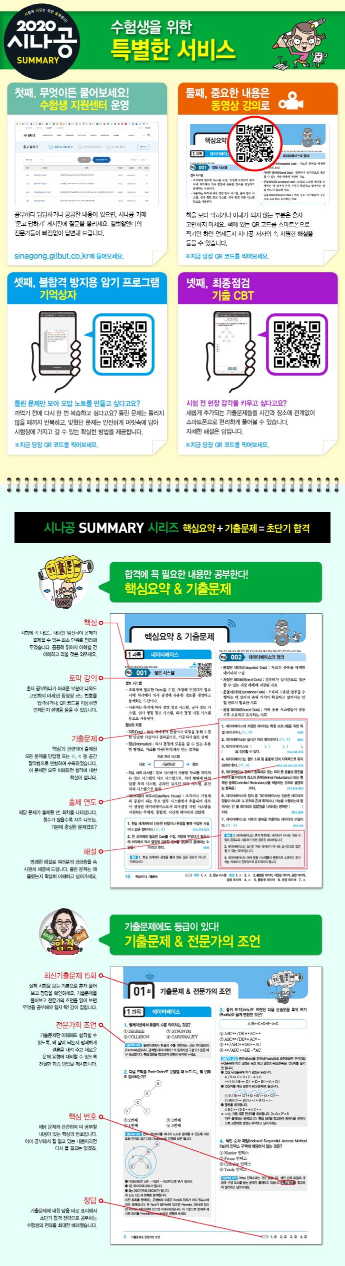 정보처리산업기사 필기(2020)(시나공 Summary) 도서 상세이미지