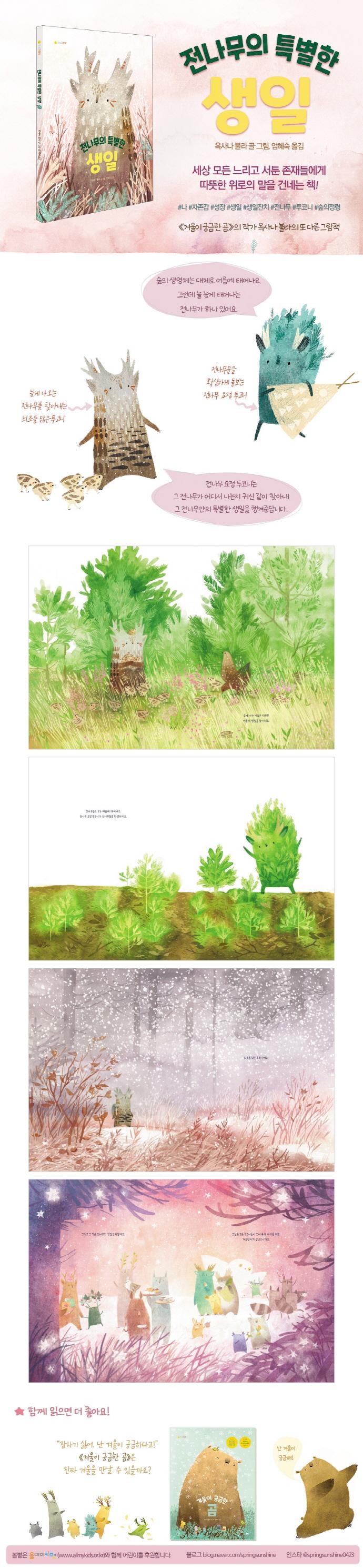전나무의 특별한 생일(햇살그림책 42)(양장본 HardCover) 도서 상세이미지