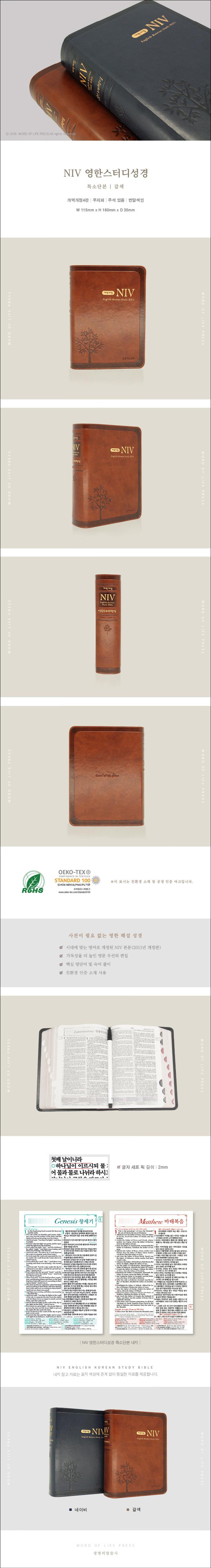 NIV 영한 스터디 성경(갈색)(특소단본)(색인)(무지퍼)(개역개정) 도서 상세이미지