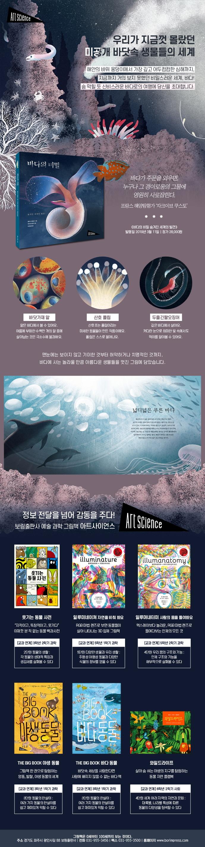 바다의 비밀(양장본 HardCover) 도서 상세이미지