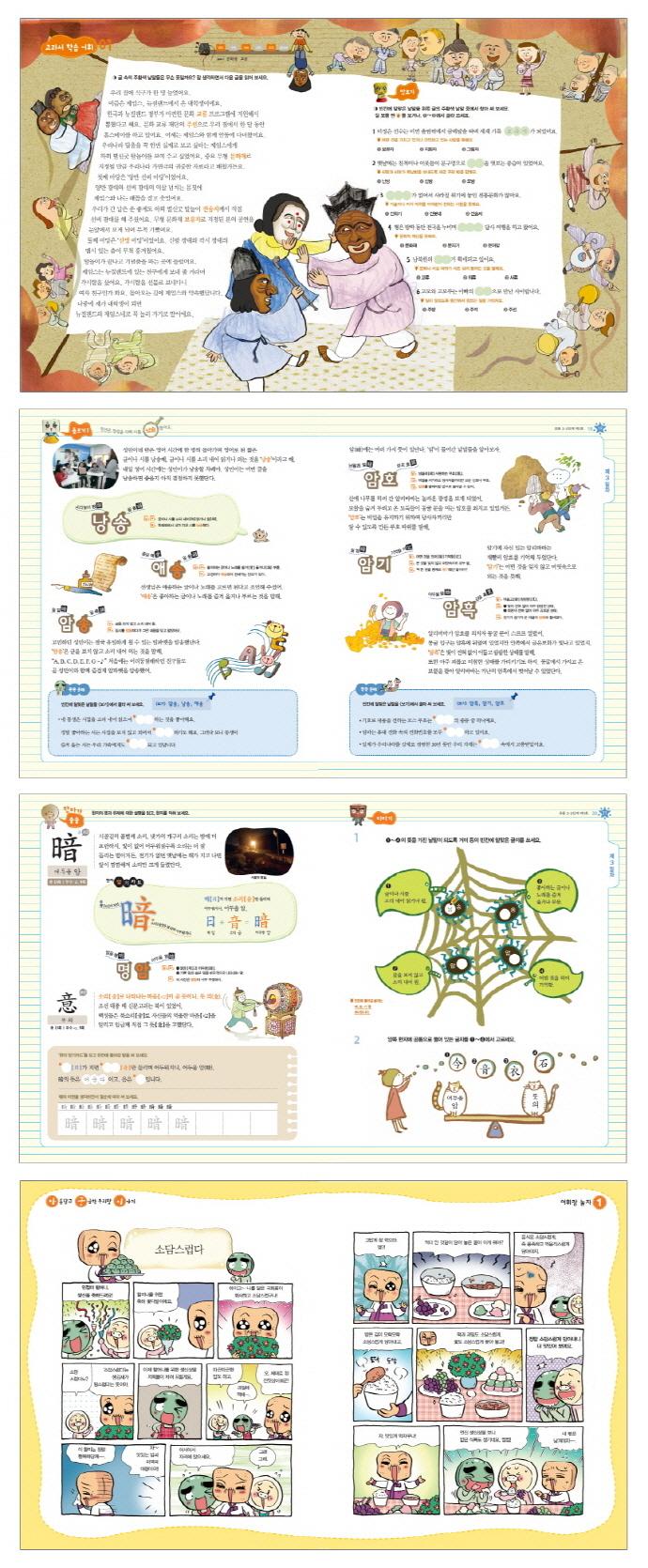 마법의 상위권 어휘 초등 2-2단계 도서 상세이미지