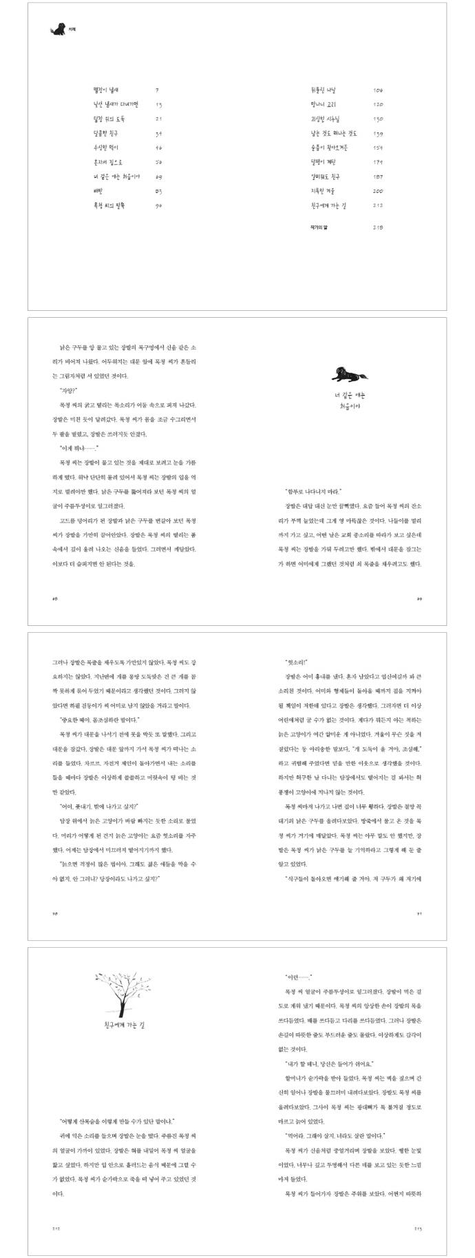 푸른 개 장발(모두의 동화)(양장본 HardCover) 도서 상세이미지