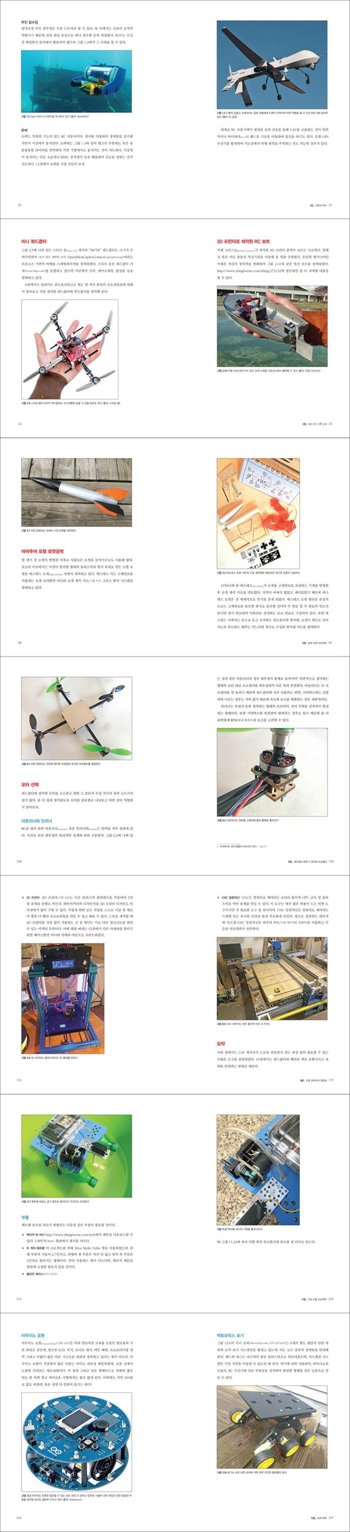 나만의 Drone 만들기(에이콘 임베디드 시스템 프로그래밍 시리즈) 도서 상세이미지