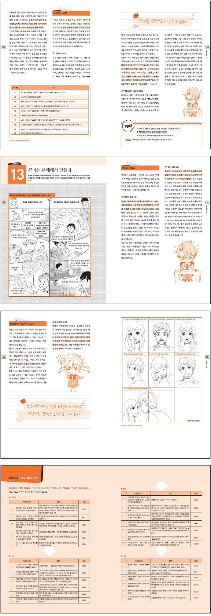 만화 스토리 강좌(캐릭터가 살아 움직이는) 도서 상세이미지